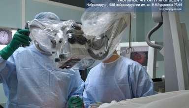 Лечение опухоли головного мозга в НИИ Бурденко