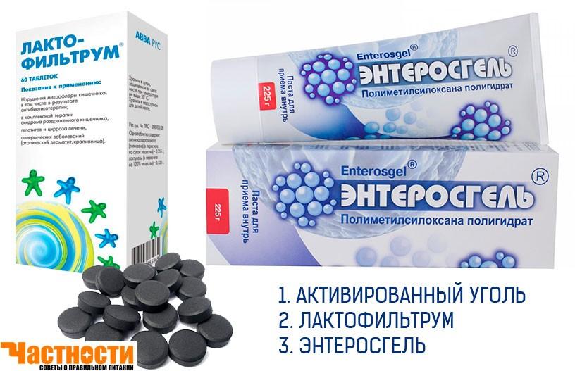 Активированный уголь, лактофильтрум, энтеросгель