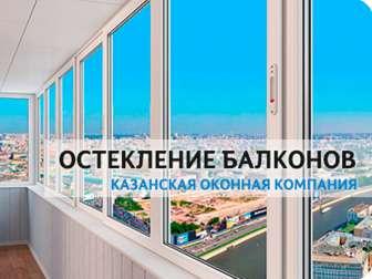 Где лучше купить пластиковые окна в Казани