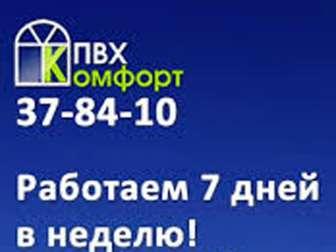 Где лучше купить пластиковые окна в Омске