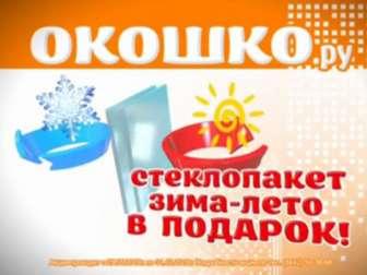 Где лучше купить пластиковые окна в Волгограде